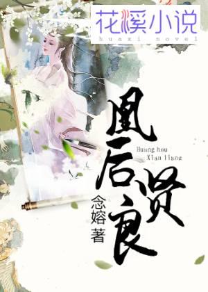 主角是齐晋冬歌的小说_念嫆凰后贤良阅读