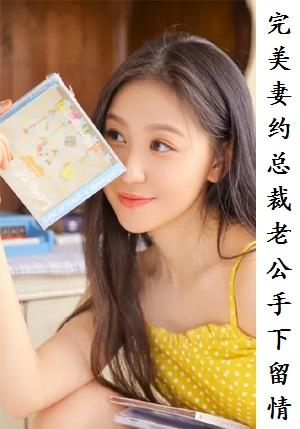 主角是夏晨曦慕天睿的小说 完美妻约总裁老公手下留情最新章节