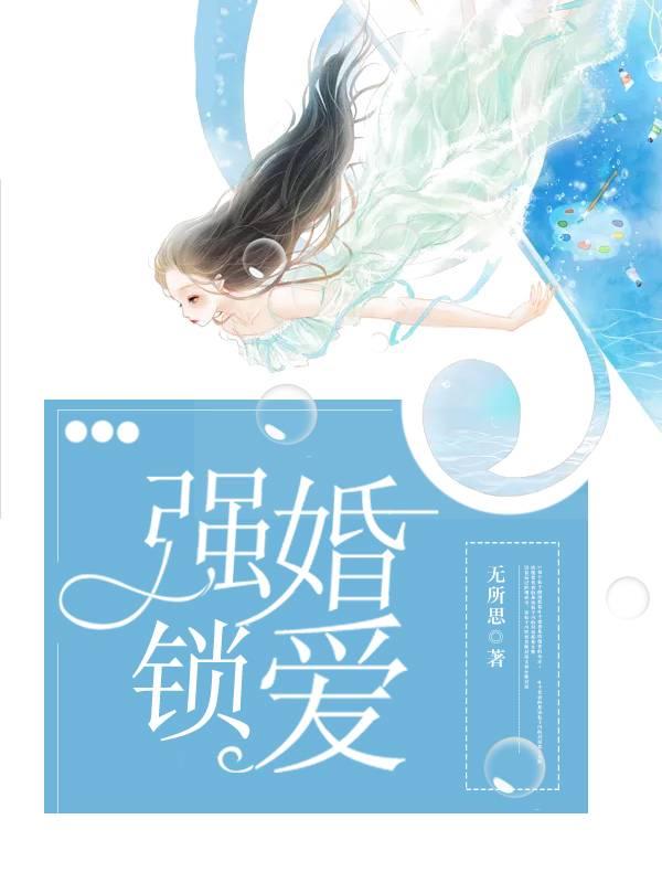 主角是文晴飔冷轻尘的小说 强势锁爱最新章节