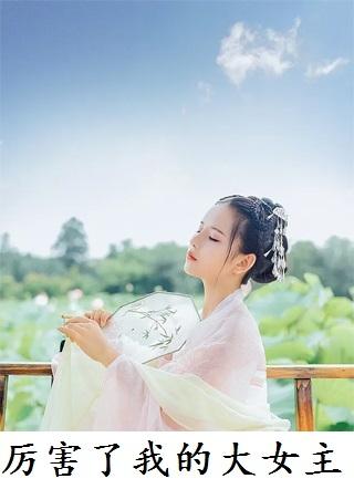 楚安白慕尘小说 《厉害了我的大女主》在线阅读