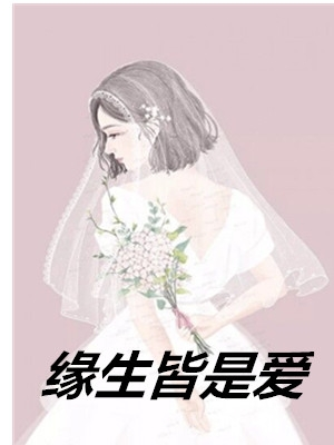 缘生皆是爱迷舒筱 林爱妮慕容亦零小说全文阅读