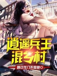 逍遥兵王混乡村_主角是萧易的小说在线阅读
