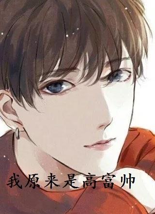 我原来是高富帅(陈歌)小说 我原来是高富帅阅读