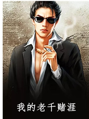 我的老千赌涯杨飞小说 杨飞米雪(萧玉龙)全本资源阅读