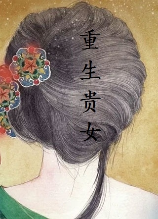 重生贵女沈清辞小说 重生贵女黄东安章节阅读
