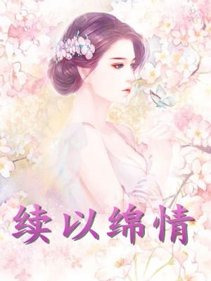 苏茉叶明远小说36章 主角苏茉叶明远(婚恋文)在线阅读