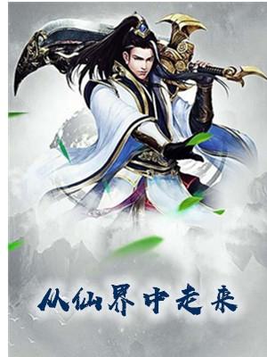 (重生文)顾子青龙绘雪小说 《从仙界中走来》一只然阅读