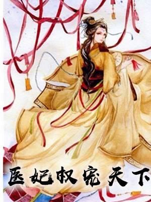 (穿越文)女主苏婠央小说 医妃权宠天下龙凌煦全集阅读