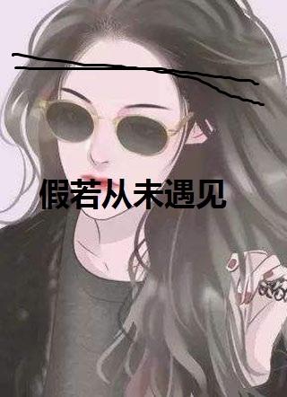 假若从未遇见小说 沈凌江慕埕章节阅读