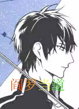 阎罗当道 李阎赵倩小说by炎安全文阅读