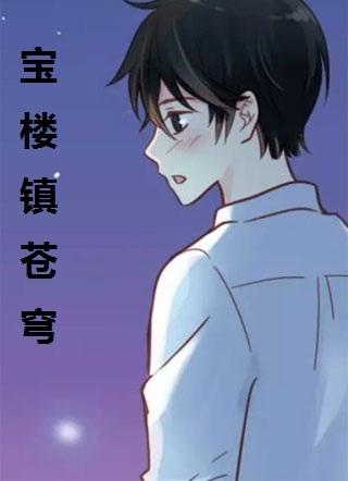 男主叫楚凡的小说 宝楼镇苍穹在线阅读