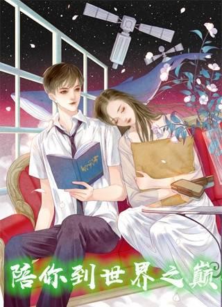 陪你到世界之巅(电竞恋人)小说 邱樱季向空结局阅读
