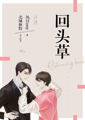 (耽美热文)贺一江封川主角小说 回头草完整章节阅读