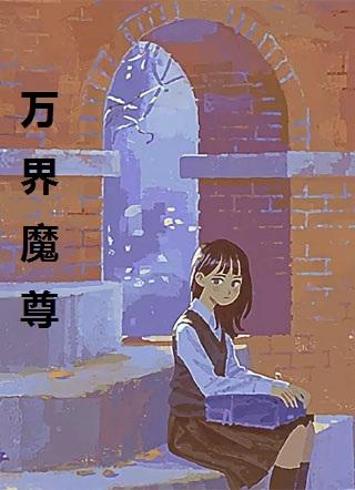 万界魔尊小说 主角是莫云天临渊全文阅读