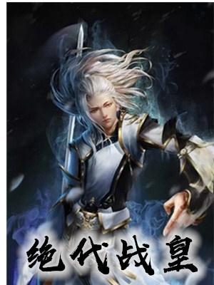 石落是主角的小说 (爽文)绝代战皇by风云动全章节阅读
