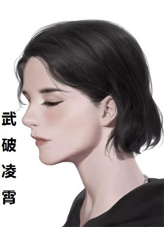 武破凌霄小说 主角楚云轩禅心作品在线阅读