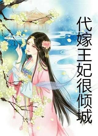 叶琉璃东方冽全文 代嫁王妃很倾城小说完整版阅读