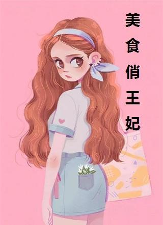 女主叫冯白桃的穿越小说 美食俏王妃by扶摇娘子阅读
