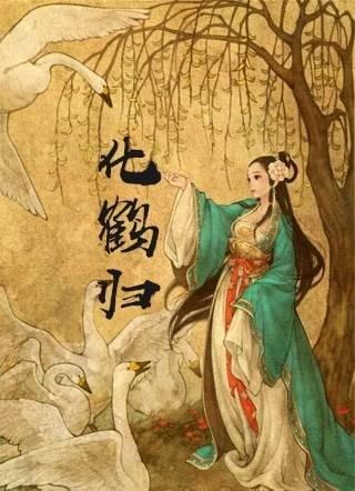 《化鹤归》顾岑慕景从小说 化鹤归在线阅读