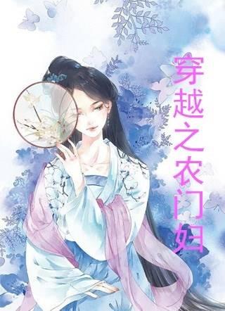 柳菡芸严二虎小说 穿越之农门妇全文章节阅读