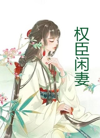 权臣闲妻陆离谢安澜小说 权臣闲妻(凤轻)完本阅读