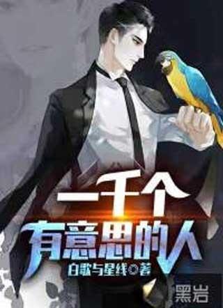 《一千个有意思的人》刘备孙尚香小说章节在线阅读