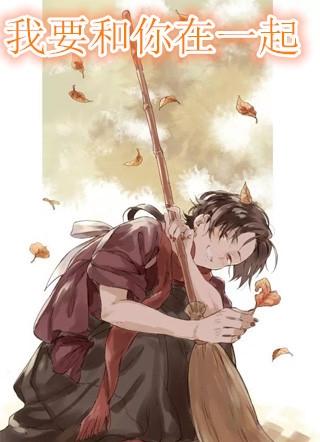 耽美小说我要和你在一起 岳悦吴其穹章节阅读