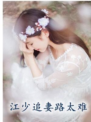 女主叫莫清霜男主叫江皓轩的小说 江少追妻路太难阅读