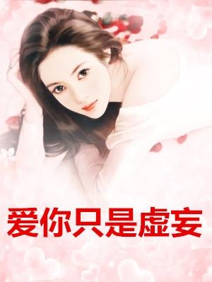 苏白荷秦方舟小说 (情感纠葛)爱你只是虚妄在线阅读