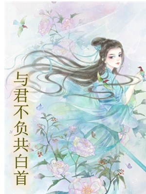 《与君不负共白首》陌雪菁南宫烨小说by涩涩爱在线阅读