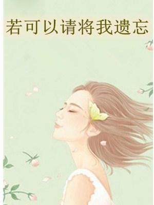 温予初简颂恩小说 若可以请将我遗忘(虐恋)全本阅读