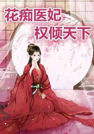 花痴医妃权倾天下小说 (穿越)戚卿苒燕北溟苏年阅读
