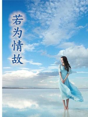 主角是于小连封晟的小说 《若为情故》眉间尺全集阅读