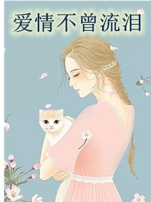 爱情不曾流泪顾沫盈陆司宸小说名字by香香公主全本阅读