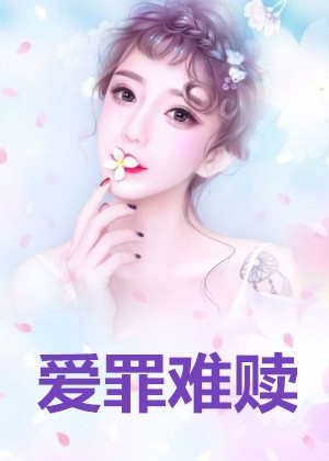 简安然楚修小说作者莀时耀星 (新作)爱罪难赎楚修阅读