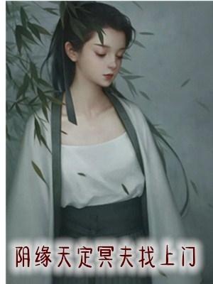 主人公是徐洋罗昕的小说 阴缘天定冥夫找上门完整版阅读