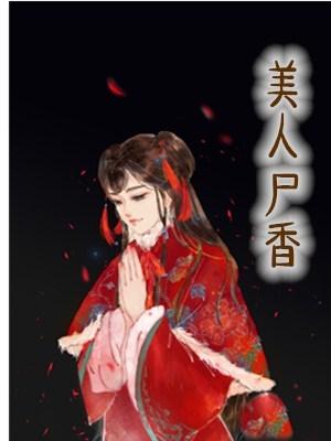 姚琛魏林为主角的小说 美人尸香(灵异)完整阅读