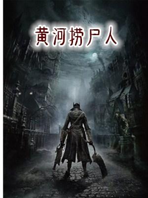 林洋钱芳芳小说 黄河捞尸人(道长不重名)全本阅读