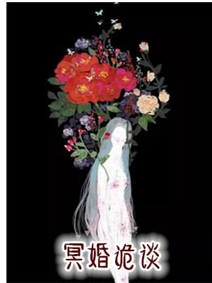 冥婚诡谈萧雅瑶小说 冥婚诡谈(作者古冰倩)在线阅读