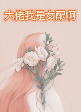 林笙陆衡南小说 大佬我是女配啊精彩阅读