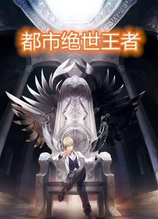 林皓白千羽小说 都市绝世王者最新阅读