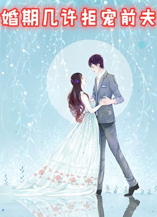 婚期几许拒宠前夫沈笑小说 男主裴司辰全文阅读