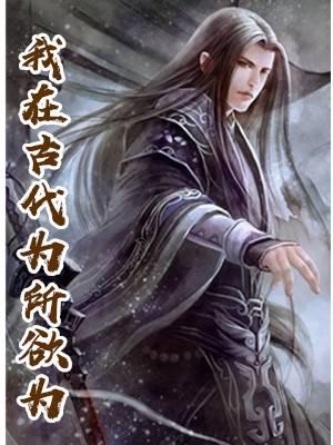 我在古代为所欲为王康小说 作者天香瞳全集在线阅读