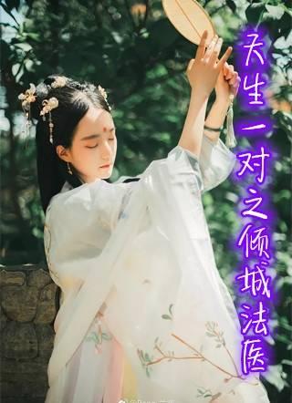 天生一对之倾城法医小说(穿越) 苏梓清萧灼全书阅读