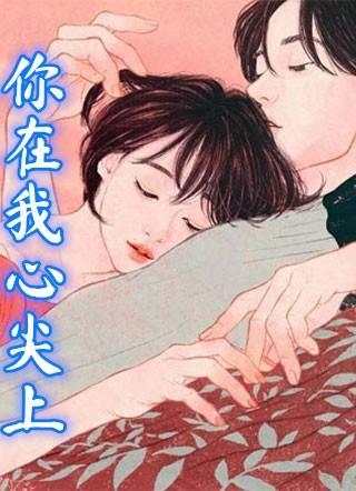 苏子宣顾凌洛小说 你在我心尖上第1章离婚协议我签字了阅读