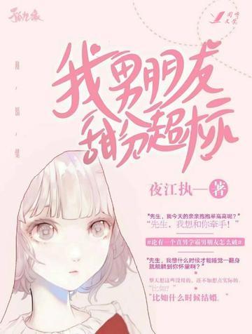 我男朋友甜分超标小说[青春] 温初言乔琛全本阅读