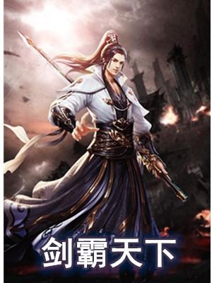 剑霸天下杨逍穆青小说 剑霸天下by山川行鹤全集阅读