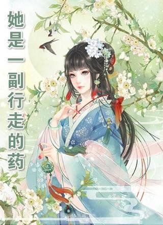 何依依夏楚轩小说[高流量] 她是一副行走的药青梨阅读