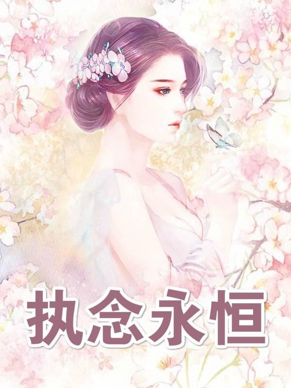 宁夕陆霆骁小说《执念永恒》第一章最后一顿晚餐阅读