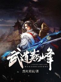 青鸾林星辰小说 武战巅峰第1章重回少年阅读